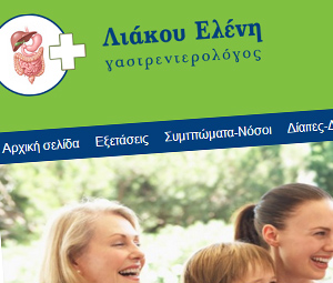 www.gastrenterologos-liakou.gr